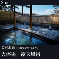 ■大浴場 露天風呂(尖石温泉:長野県茅野市より)A
