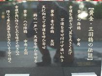 黄金の三羽鶴伝説