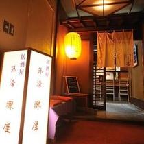 館内の居酒屋「外濠堺屋」 18:00〜24:00(Lo23:30)毎日営業中!