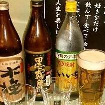 【長参】焼酎・ビール