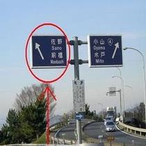 ①高速降り口☆佐野・前橋方面へ
