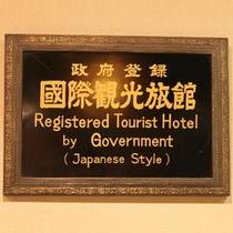 国際観光旅館