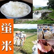 ◆ブランド米『蛍米』プラン