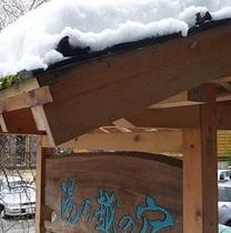 雪の看板プラン