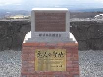 恋人の聖地 石碑