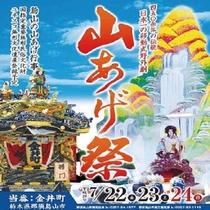 那須烏山2016年山上げ祭り