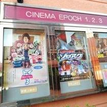 隣接ショッピングセンター映画館