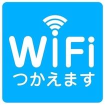Wi-Fiも無料接続