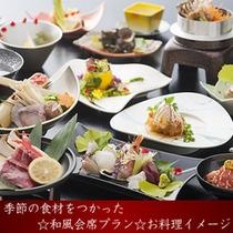 ☆和風会席☆お料理イメージ
