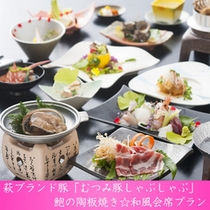 萩のブランド豚「むつみ豚しゃぶしゃぶ」&鮑陶板焼☆和風会席プラン お料理イメージ