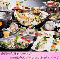 季節の和風会席 お料理イメージ