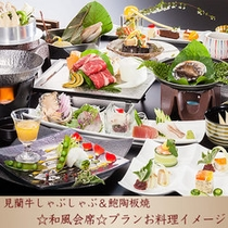 見蘭牛しゃぶしゃぶ&鮑陶板焼き お料理イメージ