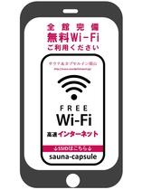 館内無料高速Wi-Fi完備
