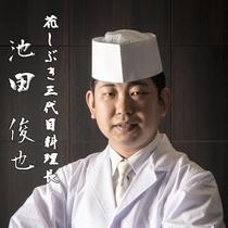 花しぶき三代目料理長 「池田俊也」