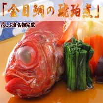 花しぶき名物誕生「金目鯛の琥珀煮」