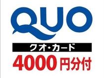 quo4000