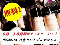 【9月-10月限定】オルガニカ3点セットプレゼントキャンペーン♪