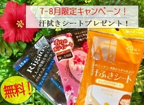 【7月-8月限定】☆彡夏にピッタリ☆彡 汗ふきシートプレゼント!!