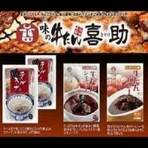 味の喜助牛タンお土産セット(化粧箱入テールスープ・シチュー・カレー)