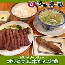 ホテルグリーンチェーンオリジナル定食