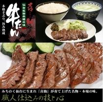 老舗【喜助】の牛たん定食付ポイント10倍プラン