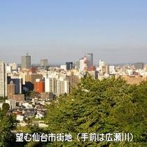望む仙台市街地