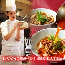 麺を軽やかに切り飛ばす刀削麺
