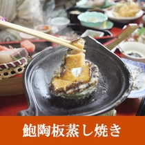【鮑&舟盛り会席】鮑陶板蒸し焼き。ぷりっぷりの食感がたまりません!