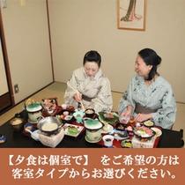 夕食を個室でご希望の場合はお部屋タイプから【夕食は個室で】をお選びください。