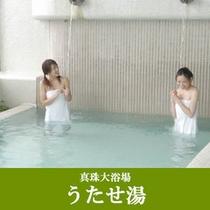 【大浴場:うたせ湯】打たせ湯で肩こり解消!