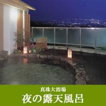 【大浴場:夜の露天風呂】夜景の美しい露天風呂。山の上から見下ろせば美しい夜景が。