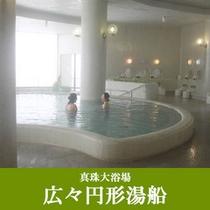 【大浴場:広々円形湯船】明るく開放的な大浴場でのんびりと。疲れもほぐれる、高原のお風呂でいやされる。