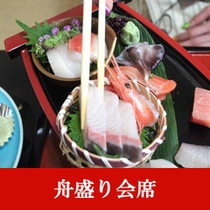 【舟盛り会席】舟盛り(海鮮十種)。ピチピチのお魚10種盛りの舟盛りをご用意!