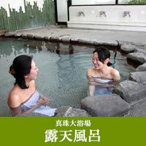 【大浴場:露天風呂】泉質は塩化物ナトリウム泉。24時間利用可能。