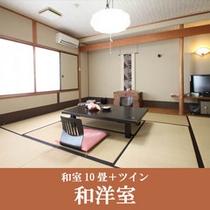 【和洋室】和室10畳とツインベットの和洋室です。 ※客室には、洗浄トイレ完備。バスなし。
