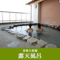 【大浴場:露天風呂】開放的な空間が気持ちいい!砺波平野を見渡す絶景の露天風呂。
