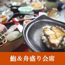 【鮑&舟盛り会席】ピチピチのお魚10種盛りの舟盛りにアワビ丸ごと1匹ご用意!