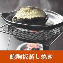 【鮑&舟盛り会席】鮑陶板蒸し焼き。アワビ丸ごと1匹陶板蒸し焼き付き♪
