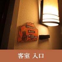 【客室入口】客室にはバスはつかないため、大浴場をご利用ください。
