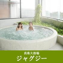 【大浴場:ジャグジー】解放感のある温泉でゆっくりとお寛ぎ下さい。