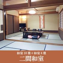 【二間和室】和室10畳と和室8畳の二間続きのお部屋です。 ※客室には、洗浄トイレ完備。バスなし。