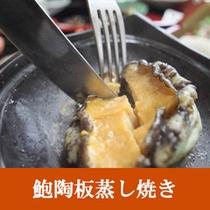 【鮑&舟盛り会席】鮑陶板蒸し焼き。特大アワビを是非ご堪能ください!