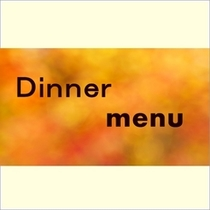 夕食メニュー