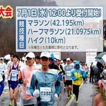 日光ハイウェイマラソン②