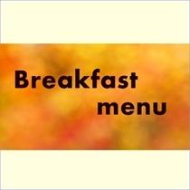朝食メニュー