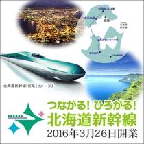 北海道新幹線3月26日開業