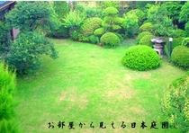 お部屋から見える日本庭園