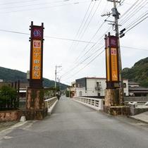 【下田温泉へようこそ!】こちらの通りに足湯や下田温泉ふれあい館などがございます。