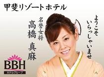 ◆当館の名誉女将・高橋真麻イチオシのプランも続々新登場◆