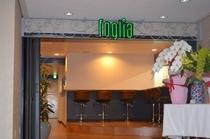 イタリアンレストラン『foglia』